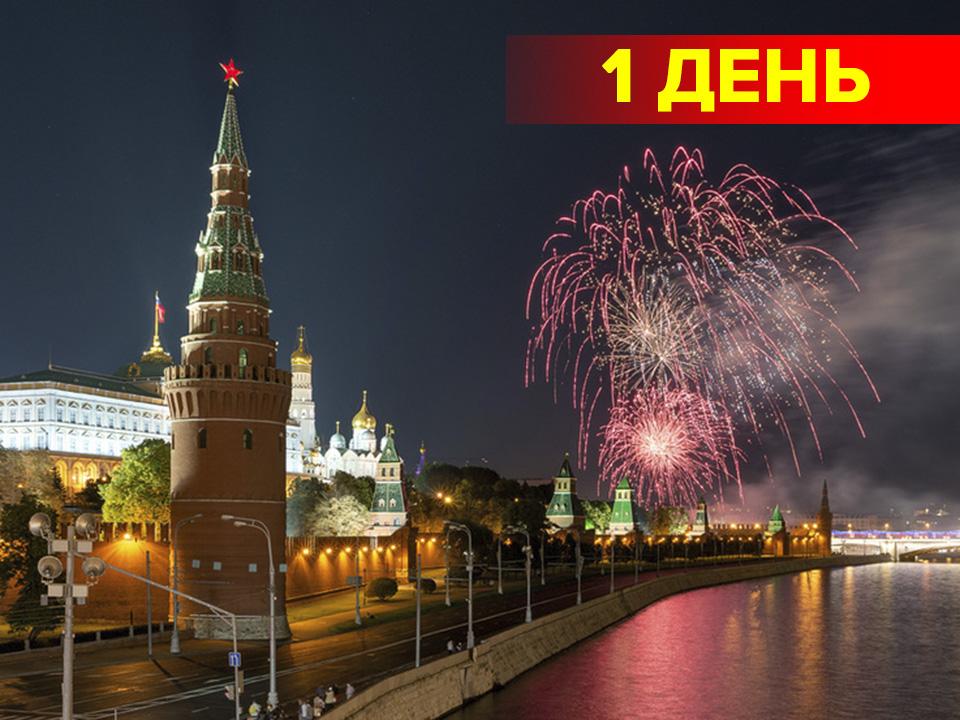туры в Москву на 1 день