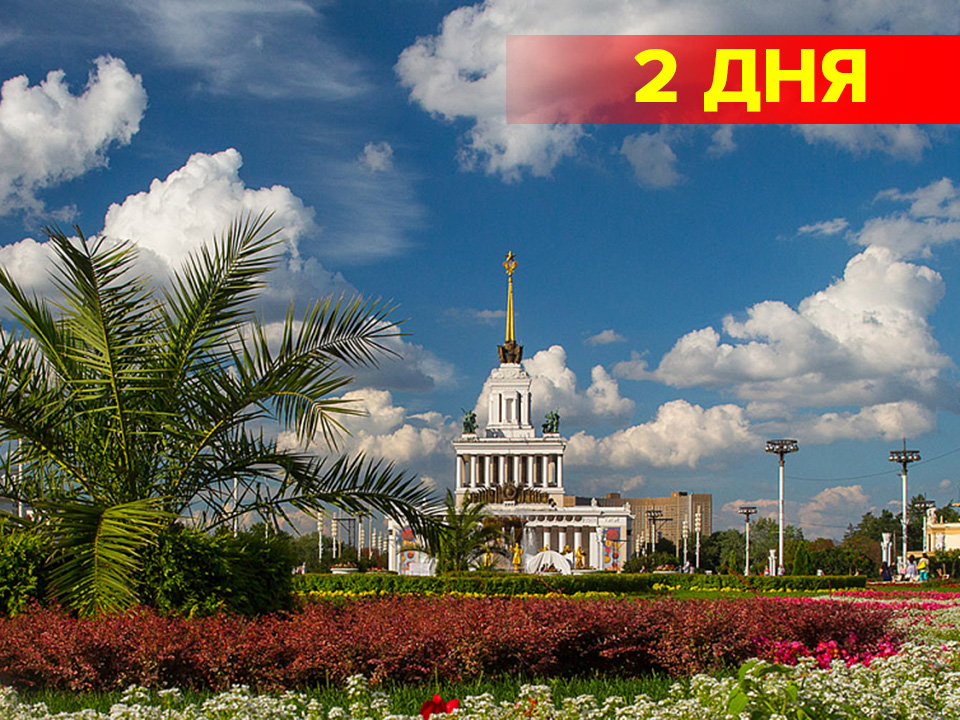 туры в Москву на 2 дня