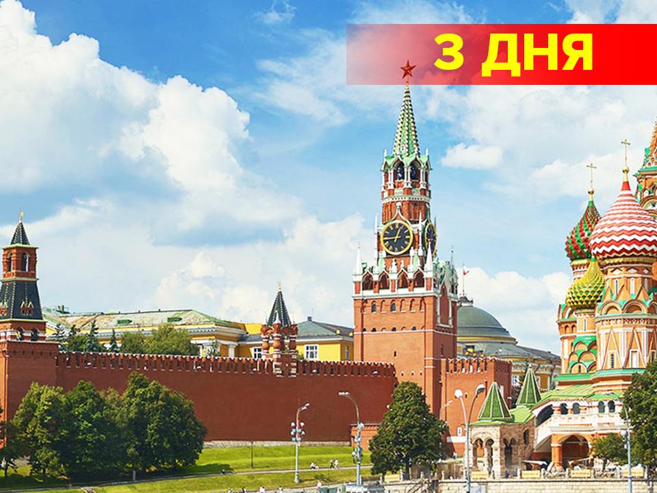 туры в Москву на 3 дня
