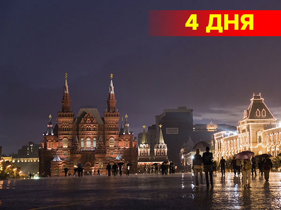туры в Москву на 4 дня