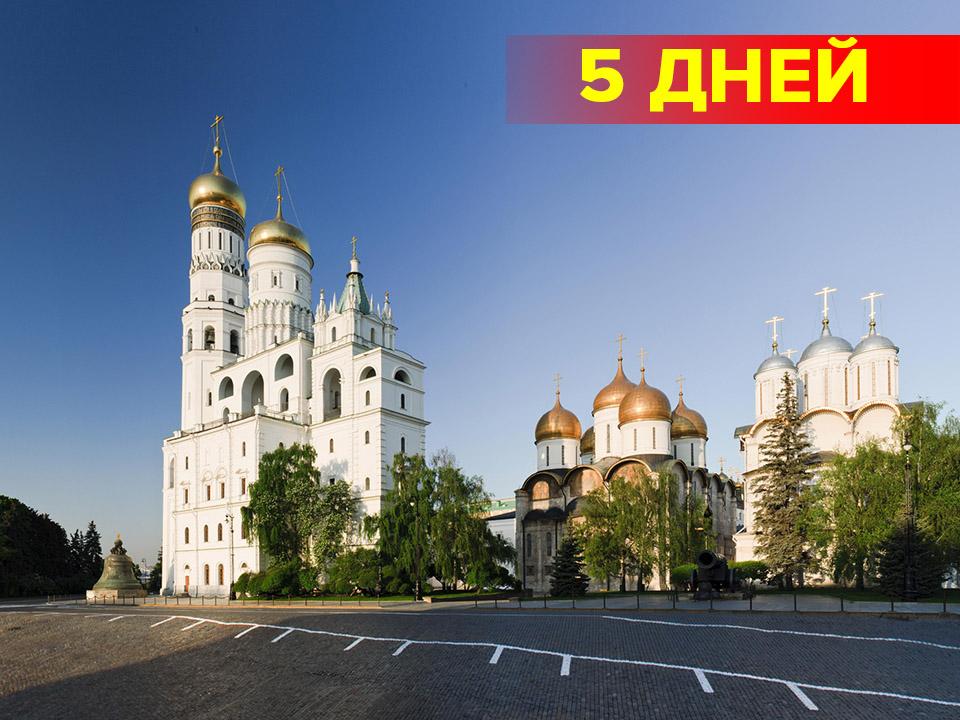 туры в Москву на 5 дней