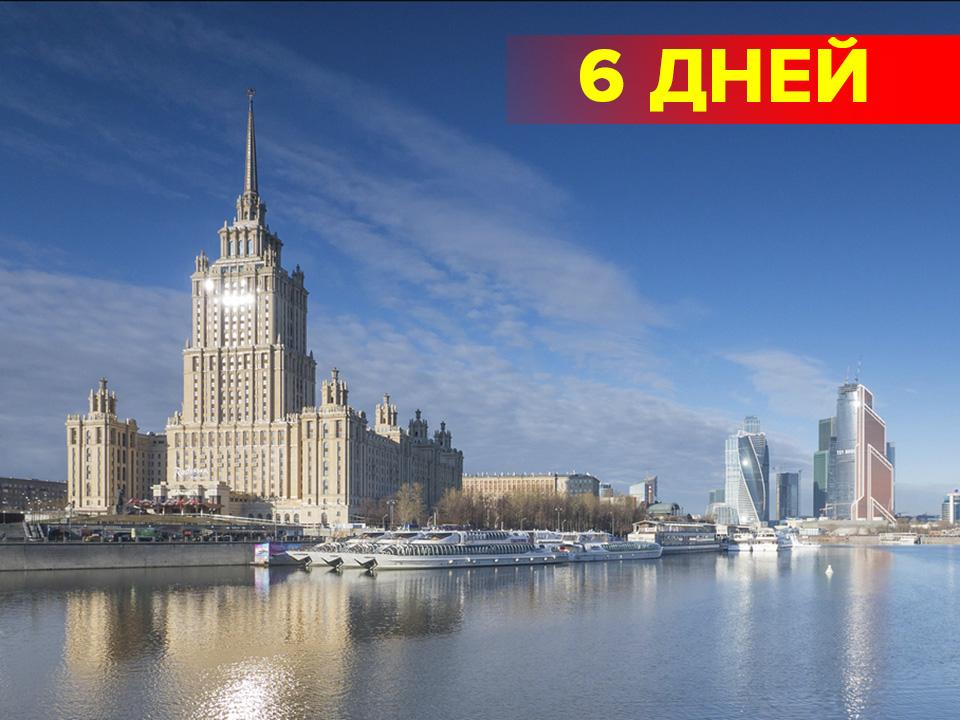 туры в Москву на 6 дней