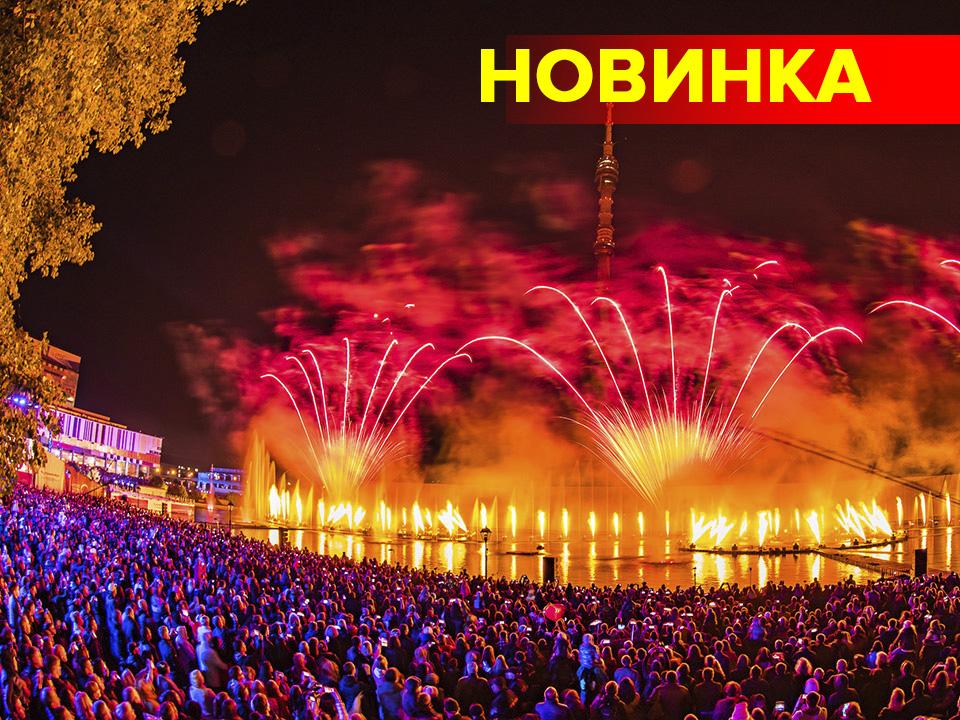 тур на Фестиваль Круг Света в Москве