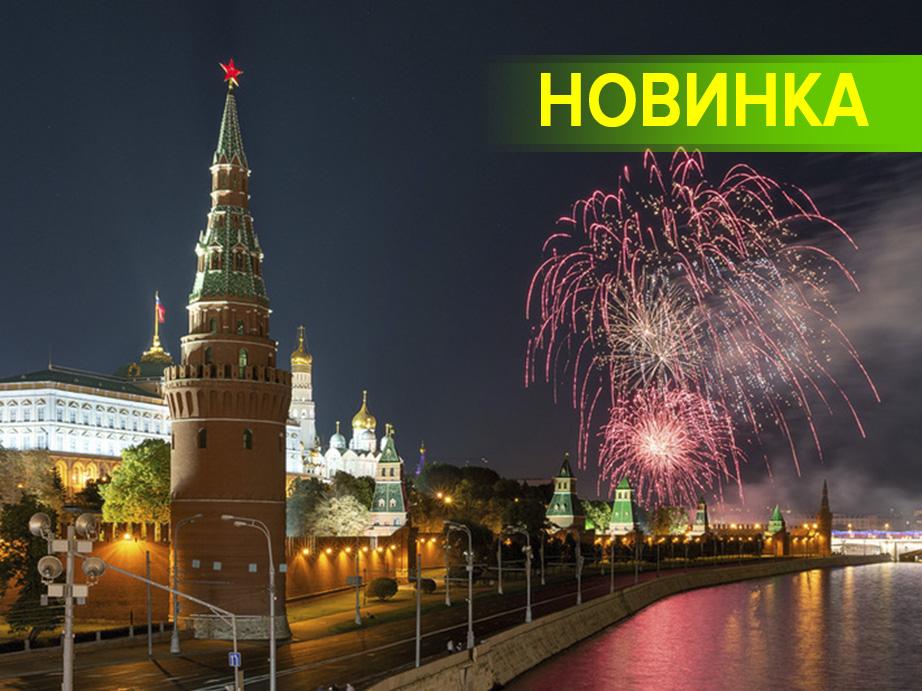 новые туры в Москву