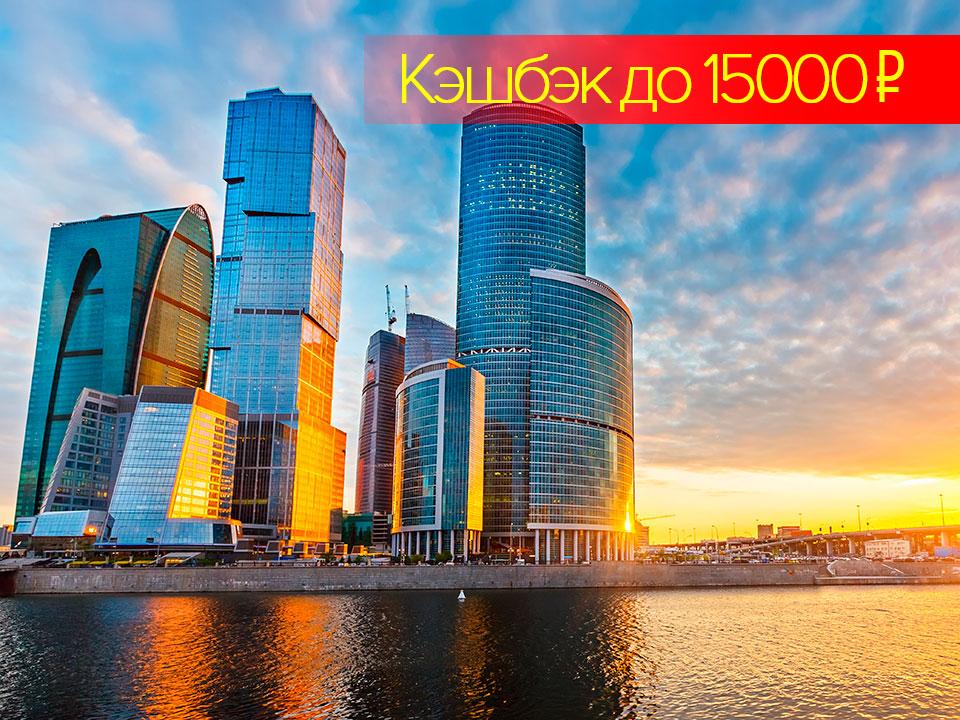 туры по Москве с кэшбэком