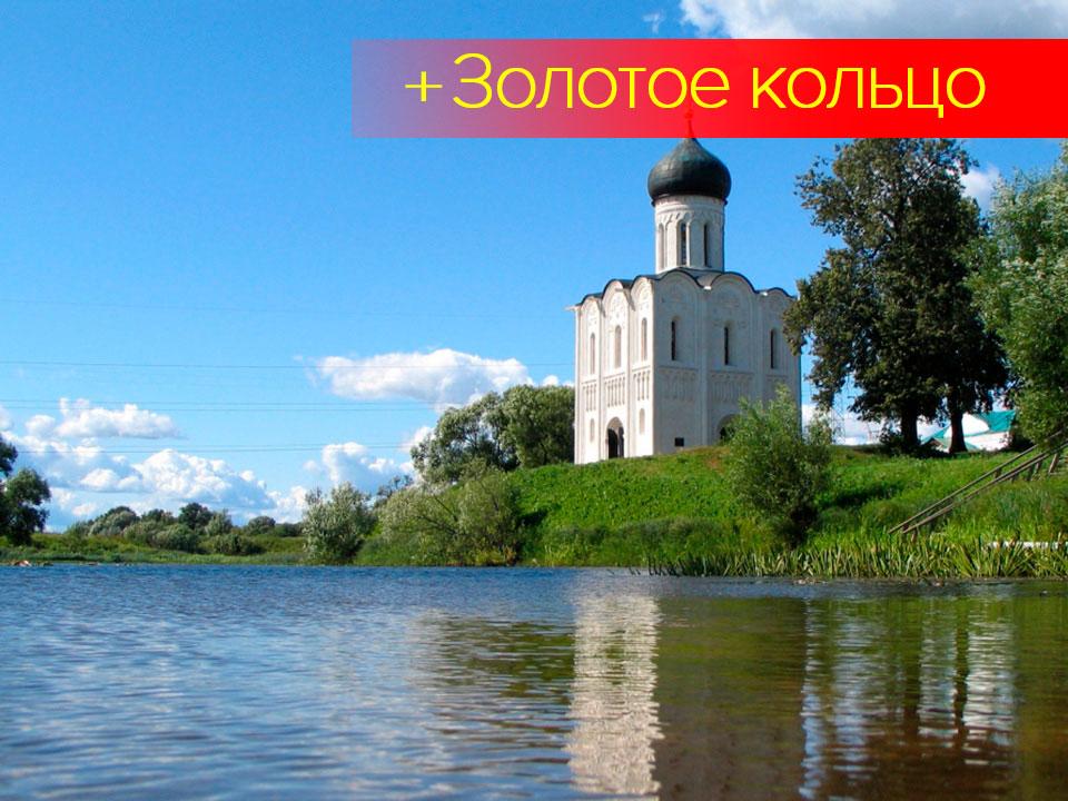 комбинированные туры по Москве и Золотому кольцу России