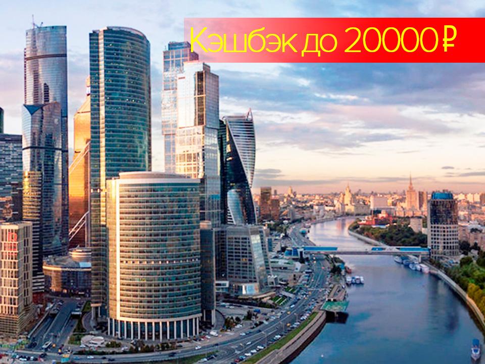 туры в Москву с кэшбэком