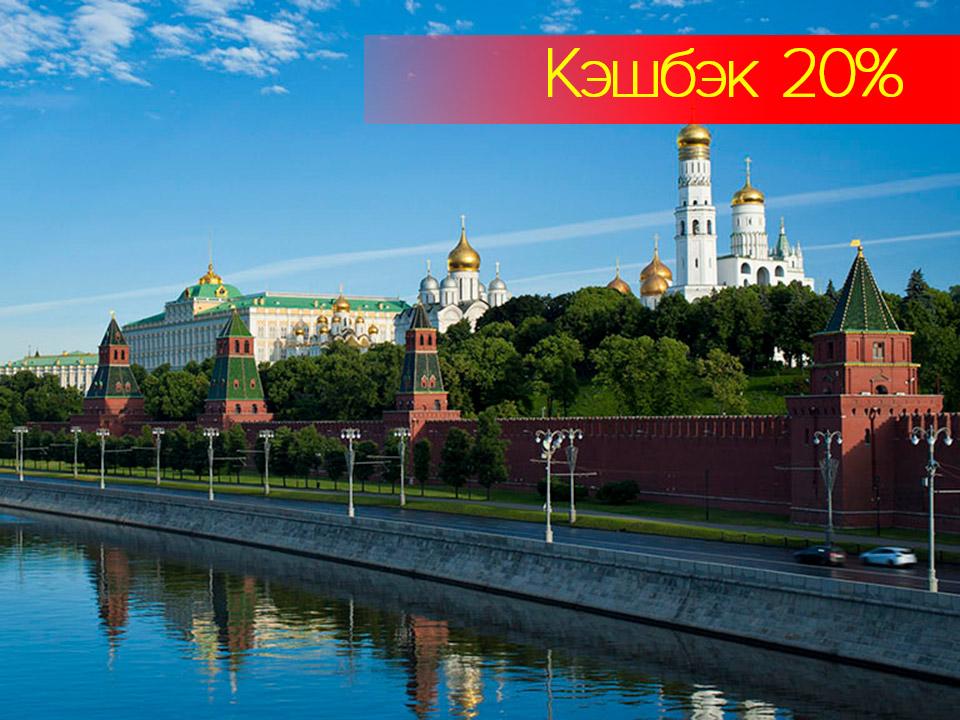 туры в Москву с кэшбэком по карте Мир