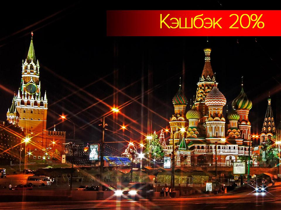 туры в Москву на Новый год с кэшбэком
